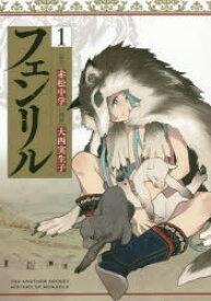 ◆◆フェンリル 1 / 大西 実生子 画 / スクウェア・エニックス