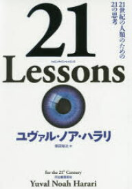 ◆◆21 Lessons 21世紀の人類のための21の思考 / ユヴァル・ノア・ハラリ/著 柴田裕之/訳 / 河出書房新社