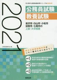 ◆◆'21 金沢市・白山市・小松市・加 上級 / 公務員試験研究会 編 / 協同出版