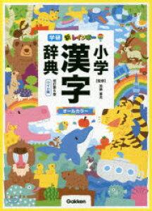 ◆◆新レインボー小学漢字辞典 ワイド版 / 加納喜光/監修 / 学研プラス