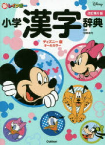 ◆◆新レインボー小学漢字辞典 ディズニー版 / 加納喜光/監修 / 学研プラス