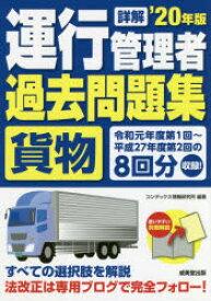 ◆◆詳解運行管理者〈貨物〉過去問題集 '20年版 / コンデックス情報研究所/編著 / 成美堂出版