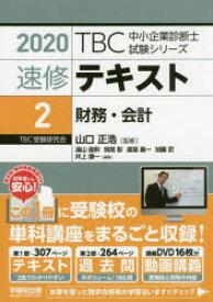 ◆◆速修テキスト 2020−2 / 山口正浩/監修 / 早稲田出版