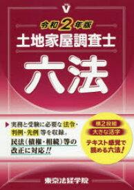 ◆◆土地家屋調査士六法 令和2年版 / 東京法経学院編集部/編 / 東京法経学院