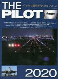◆◆THE PILOT 2020 / イカロス出版