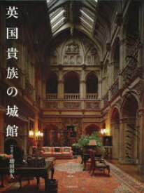 ◆◆英国貴族の城館 / 増田彰久/写真・文 / 河出書房新社