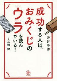 ◆◆成功する人は、おみくじのウラを読んでいる! / 渋谷申博/著 三橋健/監修 / かんき出版