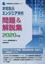 ◆◆家電製品エンジニア資格問題&解説集 2020年版 / 家電製品協会/編 / NHK出版