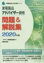 ◆◆家電製品アドバイザー資格問題&解説集 2020年版 / 家電製品協会/編 / NHK出版