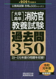 ◆◆〈大卒・高卒〉消防官・教養試験過去問350 2021年度版 / 資格試験研究会/編 / 実務教育出版