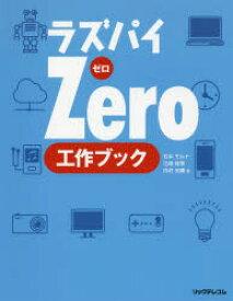 ◆◆ラズパイZero工作ブック / 石井モルナ/著 江崎徳秀/著 内村完爾/著 / リックテレコム
