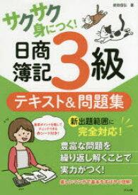 ◆◆サクサク身につく!日商簿記3級テキスト&問題集 / 前田信弘/著 / ナツメ社