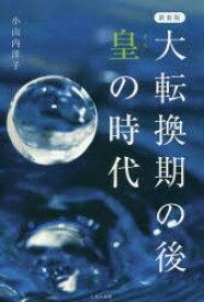 ◆◆大転換期の後 皇の時代 新装版 / 小山内洋子/著 / しあわせ村事務局