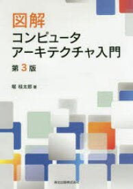 ◆◆図解コンピュータアーキテクチャ入門 / 堀桂太郎/著 / 森北出版
