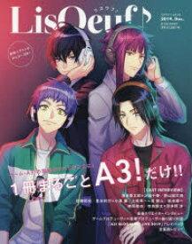◆◆LisOeuf♪ vol.16(2019.Dec.special issue) / エムオン・エンタテインメント