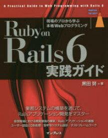◆◆Ruby on Rails 6実践ガイド 現場のプロから学ぶ本格Webプログラミング / 黒田努/著 / インプレス