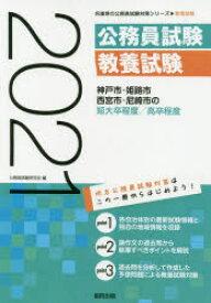 ◆◆'21 神戸市・姫路市・西 短大卒/高卒 / 公務員試験研究会 編 / 協同出版