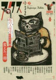 ◆◆アックス Vol.132 / 青林工藝舎/編集 / 青林工藝舎
