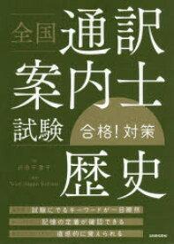 ◆◆全国通訳案内士試験合格!対策歴史 / 沢田千津子/著 True Japan School/監修 / 三修社