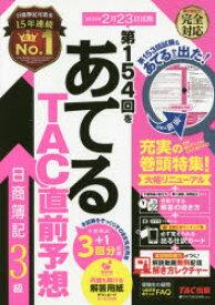 ◆◆第154回をあてるTAC直前予想日商簿記3級 / TAC株式会社(簿記検定講座)/編著 / TAC株式会社出版事業部