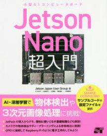 ◆◆Jetson Nano超入門 小型AIコンピュータボード / Jetson Japan User Group/著 / ソーテック社