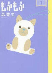 ◆◆もふもふ 1 / 森栗丸/著 / 小学館