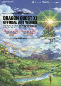 ◆◆ドラゴンクエスト11過ぎ去りし時を求めて公式設定資料集 PS4 NINTENDO SWITCH NINTENDO 3DS / スクウェア・エニックス