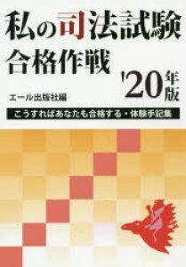 ◆◆私の司法試験合格作戦 こうすればあなたも合格する・体験手記集 2020年版 / エール出版社/編 / エール出版社
