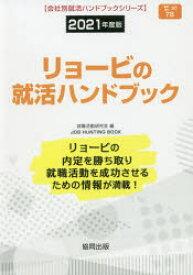 ◆◆'21 リョービの就活ハンドブック / 就職活動研究会 編 / 協同出版