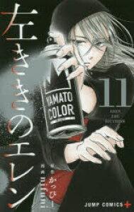 ◆◆左ききのエレン 11 / かっぴー/原作 nifuni/漫画 / 集英社