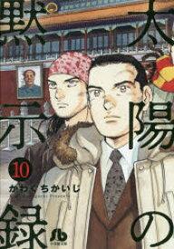 ◆◆太陽の黙示録 10 / かわぐちかいじ/著 / 小学館