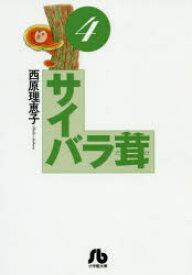 ◆◆サイバラ茸 4 / 西原理恵子/著 / 小学館