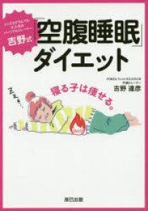 ◆◆吉野式「空腹睡眠」ダイエット インスタグラムでも大人気のパーソナルトレーナー / 吉野達彦/著 / 辰巳出版