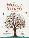 ◆◆WORLD SEIKYO 2020年春号 / 聖教新聞社