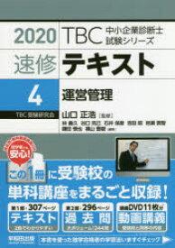 ◆◆速修テキスト 2020−4 / 山口正浩/監修 / 早稲田出版