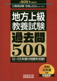 ◆◆地方上級教養試験過去問500 2021年度版 / 資格試験研究会/編 / 実務教育出版