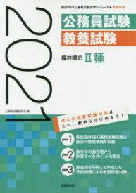◆◆'21 福井県の2種 / 公務員試験研究会 編 / 協同出版