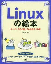 ◆◆Linuxの絵本 サーバーOSが楽しくわかる9つの扉 イラストでイメージ!押さえておきたい基礎 / アンク/著 / 翔泳社