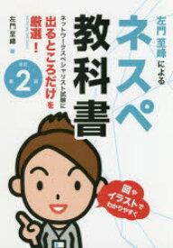 ◆◆ネスペ教科書 〔2020〕改訂第2版 / 左門至峰/著 / ブイツーソリューション