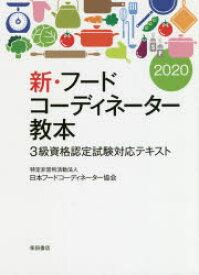 ◆◆新・フードコーディネーター教本 3級資格認定試験対応テキスト 2020 / 日本フードコーディネーター協会/著 / 柴田書店