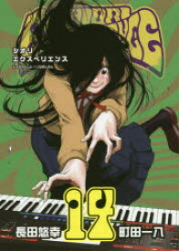 ◆◆SHIORI EXPERIENCE 14 / 長田 悠幸 著 / スクウェア・エニックス