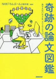 ◆◆奇跡の論文図鑑 ありえないネタを、クリエイティブに! / NHK「ろんぶ〜ん」制作班/編著 / NHK出版