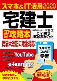 ◆◆スマホ&IT活用宅建士50日攻略本 2020 / 大場茂/著 / 三和書籍