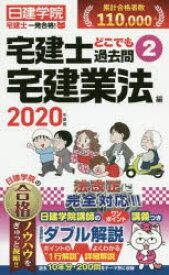 ◆◆宅建士どこでも過去問 2020年度版2 / 日建学院/編著 / 建築資料研究社