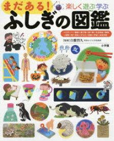 ◆◆楽しく遊ぶ学ぶまだある!ふしぎの図鑑 / 白數哲久/監修 / 小学館