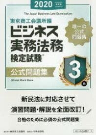 ◆◆ビジネス実務法務検定試験3級公式問題集 2020年度版 / 東京商工会議所検定センター