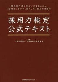 ◆◆採用力検定公式テキスト / 日本採用力検定協会/監修 / 日本能率協会マネジメントセンター