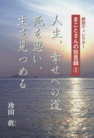 ◆◆人生、幸せへの道死を思い、生を見つめる / 珍田眞/著 / 高木書房