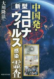 ◆◆中国発・新型コロナウィルス感染霊査 / 大川隆法/著 / 幸福の科学出版