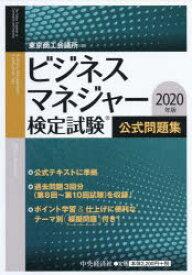 ◆◆ビジネスマネジャー検定試験公式問題集 2020年版 / 東京商工会議所/編 / 中央経済社